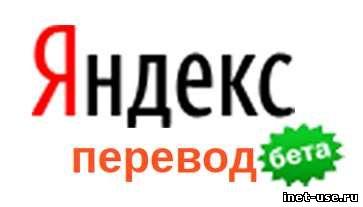 яндекс переводчик онлайн фото